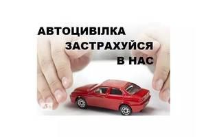 Автоцивілка, зелена карта від 400 грн БЕЗ ВИХІДНИХ!!!