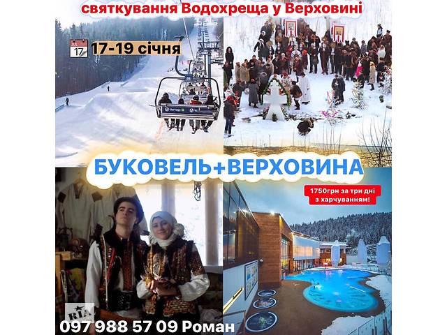 3-денні тури на лижі БуКоВеЛь + Верховина- объявление о продаже   в Украине