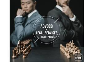 Юридичі услуги любой сложности. Земельные споры.