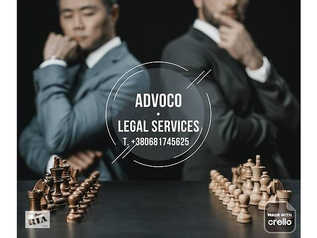 продам Юридичі услуги любой сложности. Земельные споры. бу  в Украине