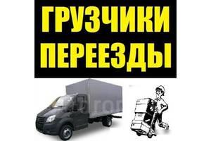 Вантажні перевезення.Вантажники.Квартирні переїзди.Вивіз сміття