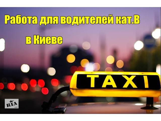 Приглашаем на работу водителей кат.В- объявление о продаже   в Украине