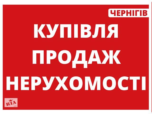 бу Все услуги Агентства недвижимости м.Чернигов  в Украине