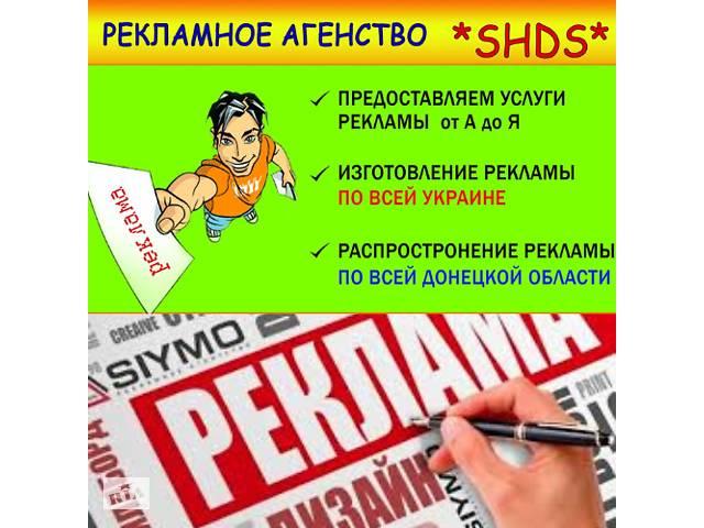 бу Реклама, дизайнер, поширення в Донецкой области