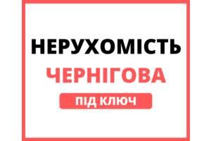Допоможемо купити - продати нерухомість в м.Чернігів