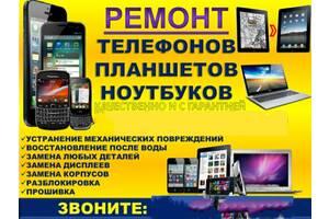 Ремонт комп'компьютеров,телефонов, планшетов!