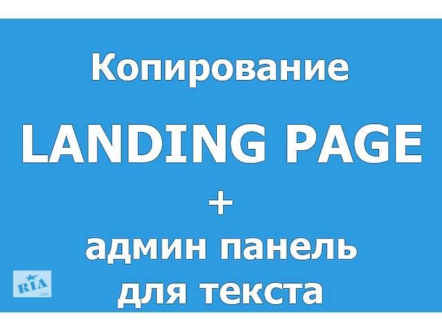 Точная копия лендинга + админ-панель- объявление о продаже   в Украине