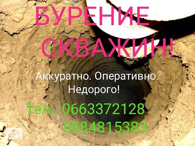 купить бу Бурение скважин в Харьковской, Донецкой и Луганской областях!  в Украине