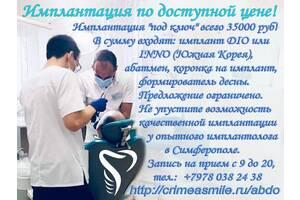 Имплантация по доступной цене! Стоматология Симферополь.
