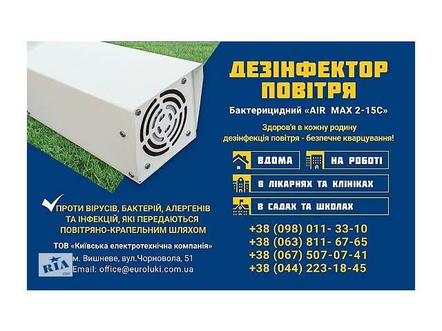 Очищувач повітря бактерицидний «AIR MAX 1-15C» Очиститель воздуха- объявление о продаже  в Киеве