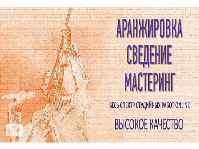 бу аранжировка (изготовление минус 1), сведение, мастеринг, написание музыки в Киеве