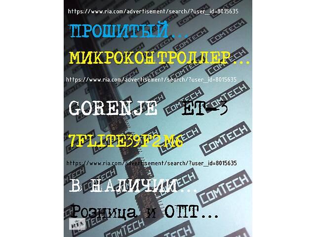 бу ★ Микроконтроллеры 7FLITE39F2M6 для платы бойлеров Gorenje в Харькове