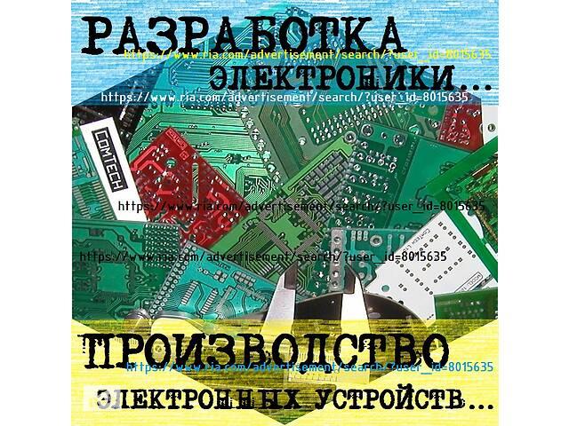 продам Разработка плат контроллеров , изготовление электронных блоков управления , производство автоматики ... бу  в Украине