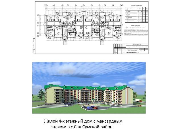 купить бу Проектирование жилых промышленных общественных зданий и сооружений  в Украине