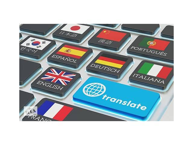 купить бу нужны переводчики статей с русского на английский  в Украине