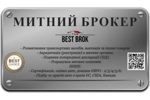 Митний Брокер Розмитнення Авто Митний Брокер Розмитнення Пригін Авто Вінниця Київ