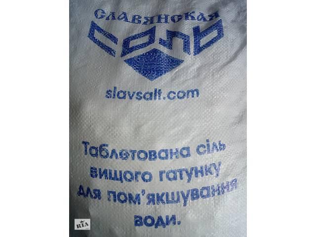 купить бу Сіль таблетована Слов'янська в Києві