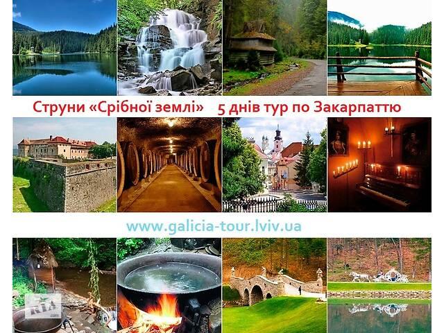 продам  Струни «Срібної землі»-5 днів по Закарпаттю бу  в Украине