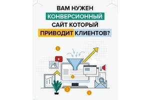 Продающий Сайт под ключ/Интернет-магазин/Сайт на конструкторе