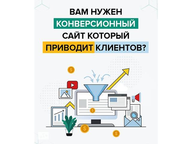 бу Продающий Сайт под ключ/Интернет-магазин/Сайт на конструкторе  в Украине