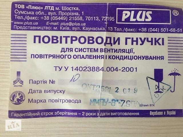 бу Повітропровід Aіrflex гнучкий ізольований утеплений 7,6 м в асортименті в Києві