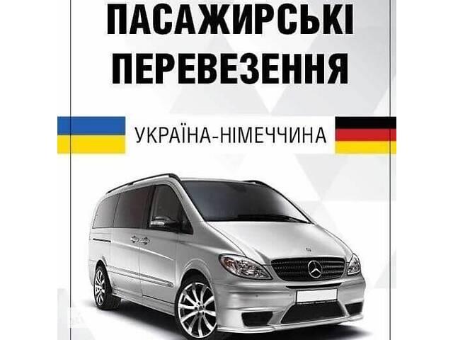 продам Пассажирские перевозки Украина-Германия и Европа бу  в Украине