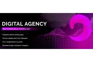 Создание сайтов / Дизайн / Реклама / Smm