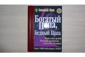 """Книга (бумага) """"Богатый папа. Бедный папа"""" Роберт Кийосаки"""