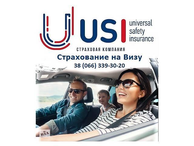 Страховка на Визу в Польшу. Страховка по Безвизу.- объявление о продаже   в Украине