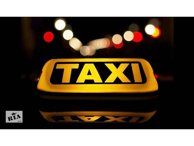 купить бу Предлагаем работу в такси на авто компании  в Украине
