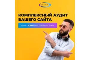 Комплексный аудит Вашего сайта. Цена - 3000 грн. Сроки до  3  дней.