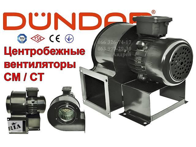 ЦЕНТРОБЕЖНЫЕ ВЕНТИЛЯТОРЫ DUNDAR серии CM / CT- объявление о продаже  в Одессе