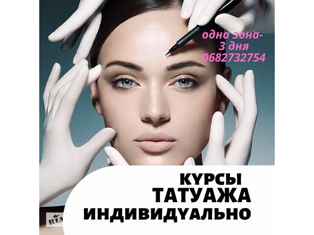 продам Курсы татуажа ( брови, губы, межресничка) индивидуально. Заказ дат занятий бу  в Украине