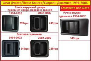 Новые Ручки двери Fiat Ducato