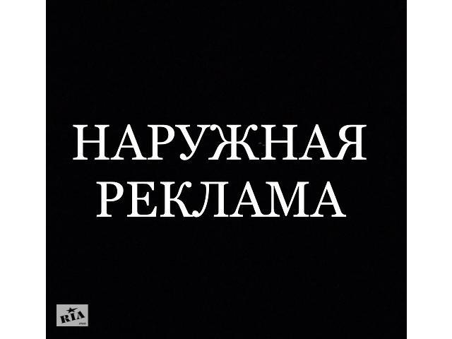 купить бу ЗОВНІШНЯ РЕКЛАМА. ВСІ ВИДИ. ОРЕНДА  в Україні