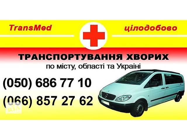 купить бу Перевозка лежачих больных в Сумской области