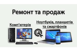 Ремонт комп'компьютеров, ноутбуков и их продажа. Установка windows