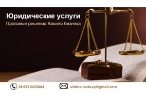 Юридическое сопровождение ФОП в Запорожье и области. Юридическая помощь предприятиям, организациям, фирмам, ЧП