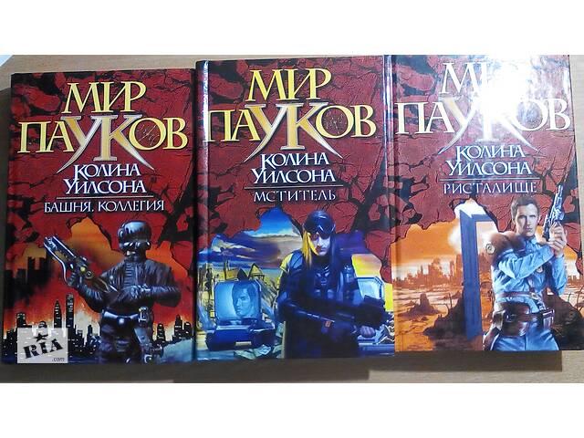 """продам серия книг """"Мир пауков"""" бу в Киеве"""