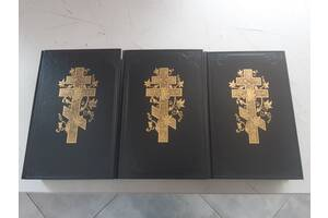 Толковая Библия Лопухина в трьох томах.