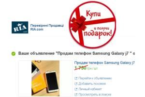 Продам телефон Samsung Galaxy j7