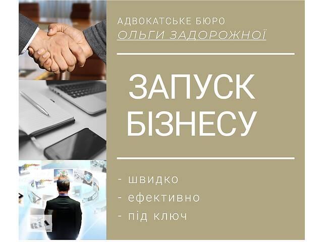 Створення та реєстрація бізнесу- объявление о продаже   в Україні