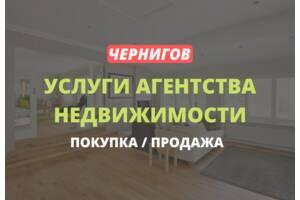 Все услуги Агентства недвижимости м.Чернигов