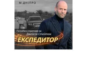 Экспедитор. г.Днепр