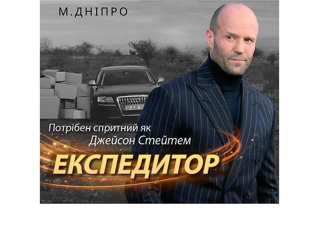 Экспедитор. г.Днепр- объявление о продаже   в Украине
