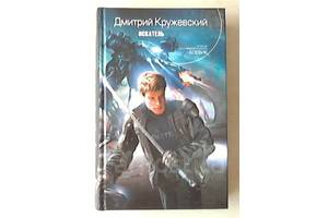 Искатель Дмитрий Кружевский