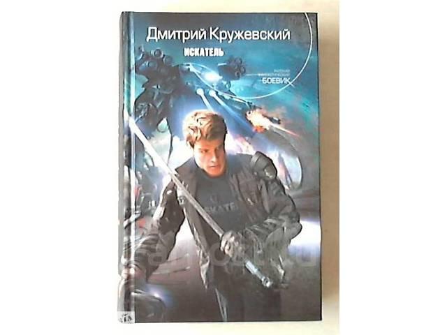 купить бу Книга фэнтези Искатель Дмитрий Кружевский в Харькове