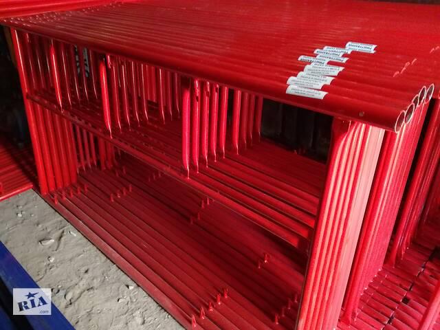 Риштування будівельне ( леса строительные ), рамне, полегшене, недорого- объявление о продаже  в Івано-Франківську