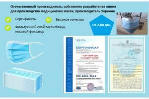 Медицинские маски высокого качества (Украина, сертифицированные), нетканые, паяные, трехслойные с носовым фиксатором