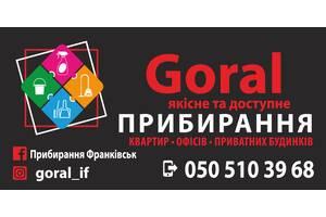 Прибирання Івано-Франківськ